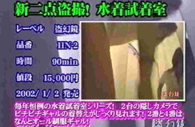 2002ジパングカタログビデオ01.mpg 0  96連発
